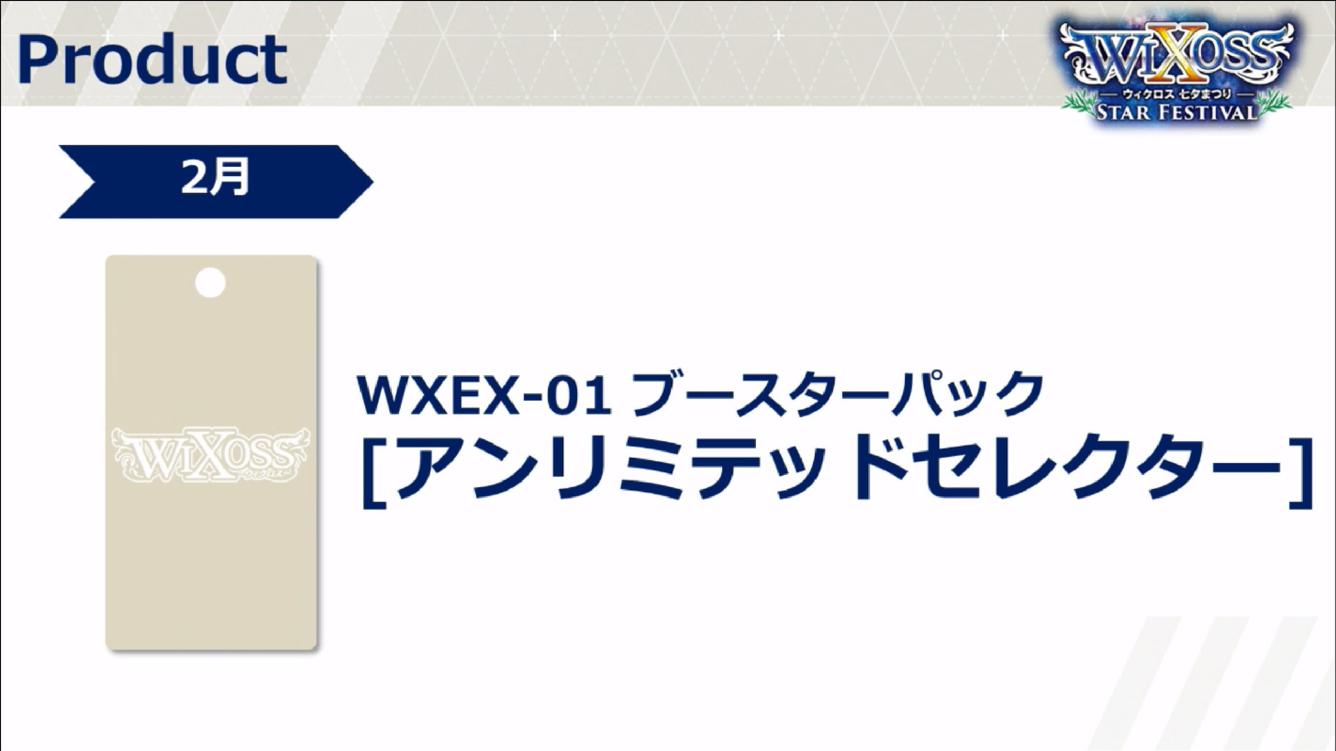 wixxos-live-20180701-032.jpg