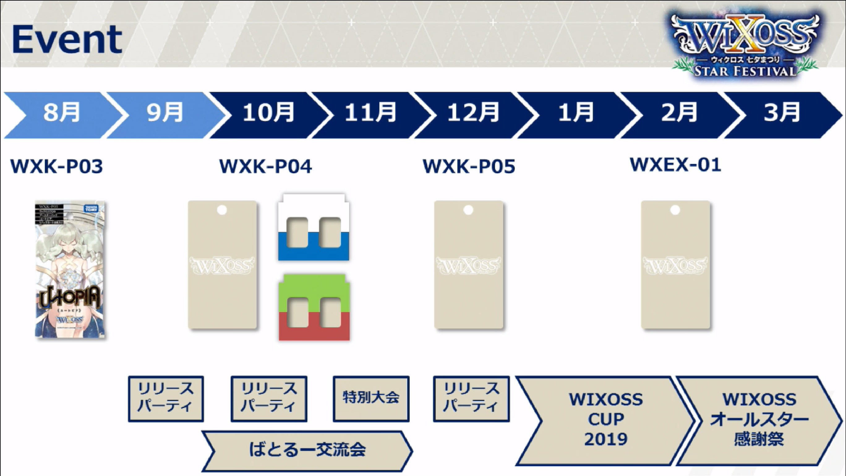 wixxos-live-20180701-044.jpg