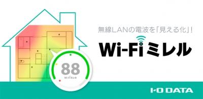 Wi-Fiミレル