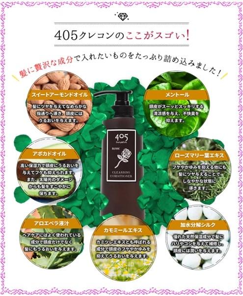洗う・保湿・補修・頭皮ケアが、1本でできるクリームシャンプー【405ヘアエステティック クレンジング コンディショナー】効果・口コミ。