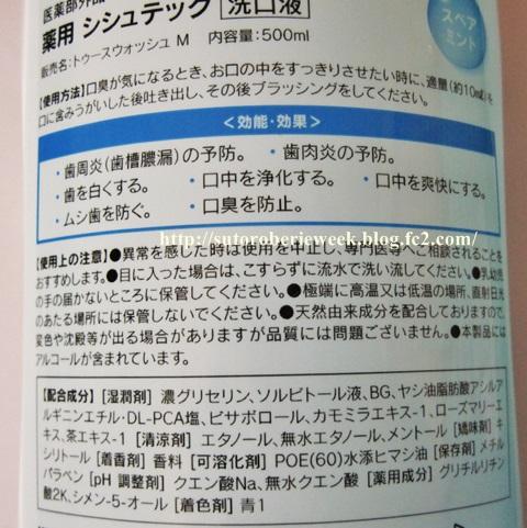 歯磨きだけでは、ダメ?強い殺菌効果で口臭・歯周病予防する!マウスウォッシュ・洗口液【薬用シシュテック】効果口コミ。