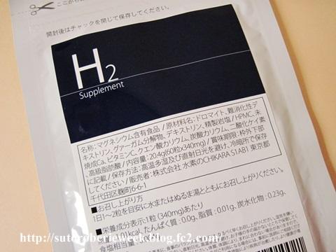 水素治療専門ドクター開発!85%の生活習慣の根源、老化の原因になる悪玉活性酸素除去【H2水素サプリメント】効果・口コミ。