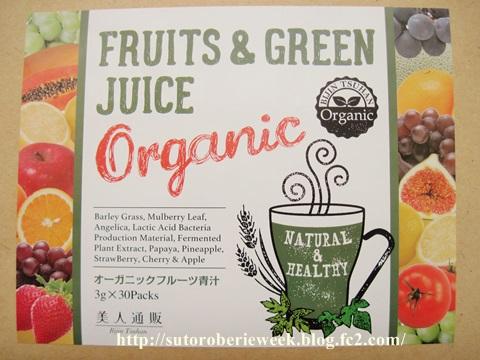 有機JAS認証!乳酸菌生産物質がいい、ホットで飲んでチョー温活、スッキリに【オーガニックフルーツ青汁】効果口コミ。