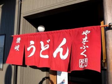 藤枝朝うー冷3