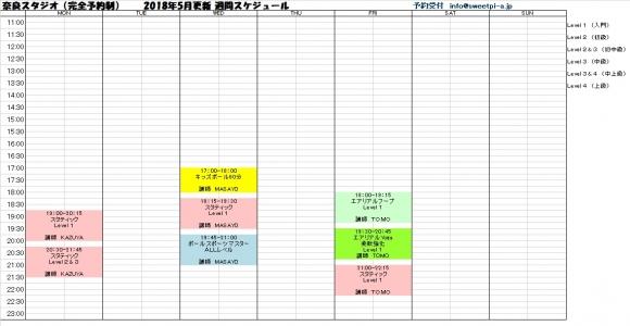 奈良スタジオレッスン基本スケジュール