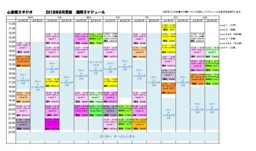 8月更新心斎橋スタジオレッスン基本スケジュール
