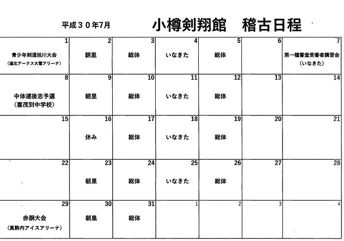 平成30年7月稽古日程3