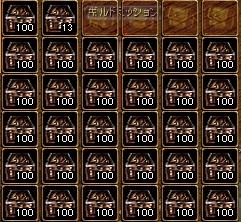 宝石箱3173個