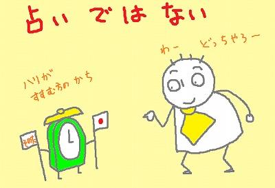 がんばれニッポン