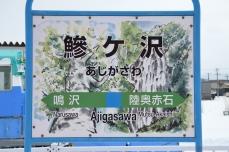 鯵ケ沢駅・駅名標