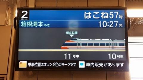 特急ロマンスカー発車案内②