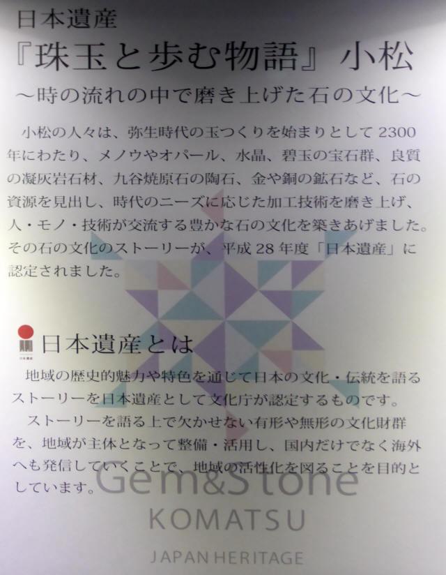 小松市立博物館5