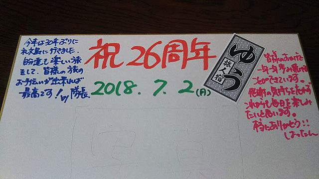 18 7/2 色紙
