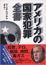 ブルム『アメリカの国家犯罪全書』