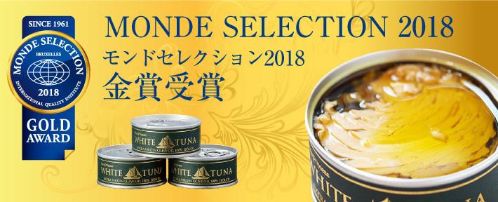 2018monde_02.jpg
