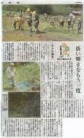5月末の朝日新聞に