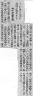 健社会教育委員会議報道