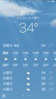 新荘区34℃180727
