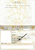 パスポート180805
