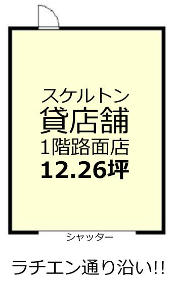■物件番号T5421 貸店舗!1階路面店!ラチエン通り沿い!10.8万円!12坪!40平米!