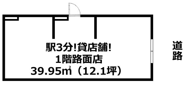 ■物件番号5442(事業用)駅3分!貸店舗!1階路面店!12坪!15.5万円!海側!駅近!貸テナント!希少物件!