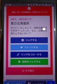 北海道民しか解けないクイズ