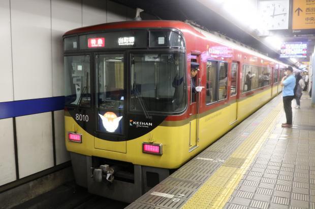 京阪プレミアム1