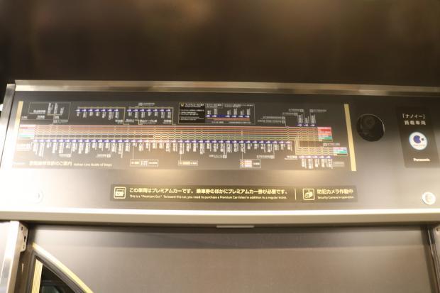 京阪プレミアム12
