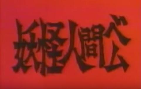 youkainigenbemu_1.jpg