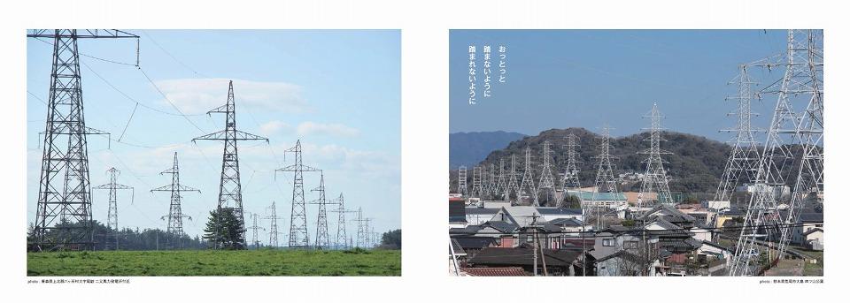 群れ鉄塔0607