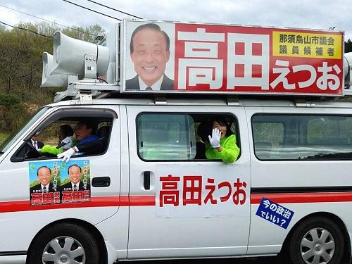 高田えつお那須烏山市議候補 出陣式!①