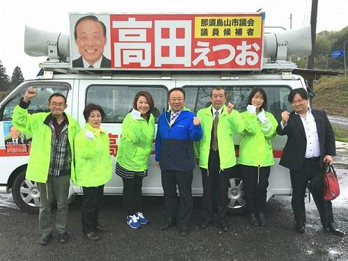 高田えつお那須烏山市議候補を激励!その2①