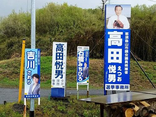 高田えつお那須烏山市議候補を激励!その2②