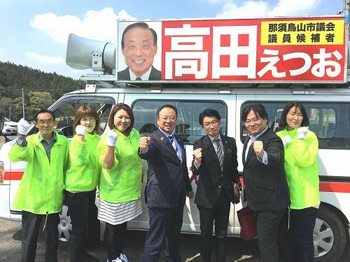 高田えつお那須烏山市議候補を激励!その3①