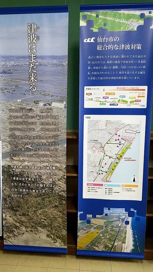 仙台市の復興状況調査へ!⑤