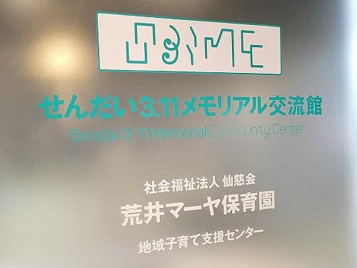 仙台市・東松島市の復興状況調査!⑥
