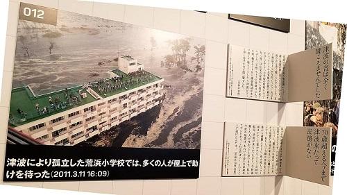 仙台市・東松島市の復興状況調査!⑪