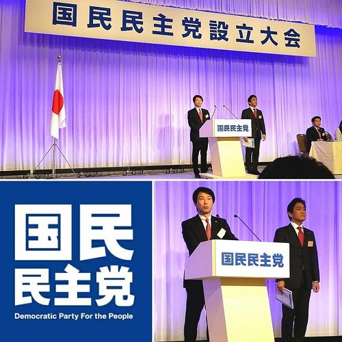 START UP 国民民主党!①