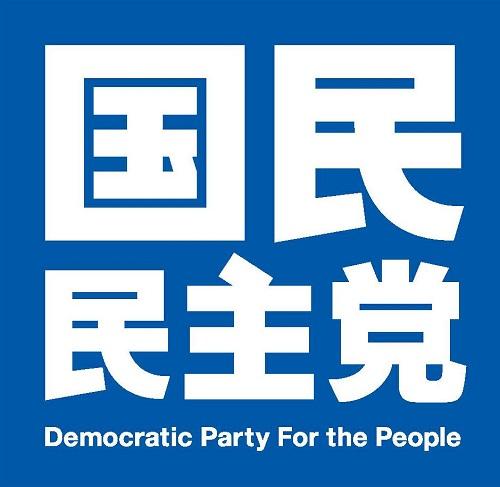 国民民主党とちぎ START UP!③
