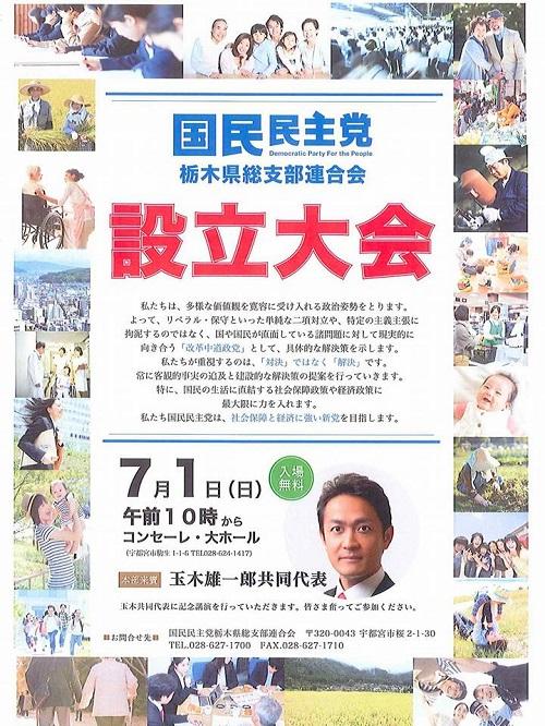 国民民主党とちぎ<第1回 幹事会>!②
