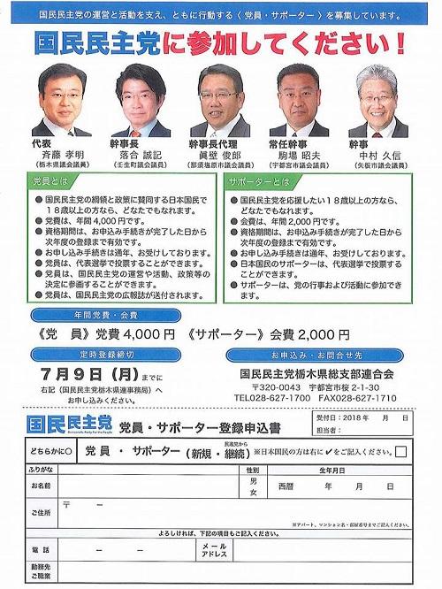 国民民主党とちぎ<第1回 幹事会>!③