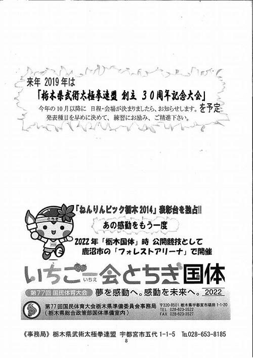 ねんりんピックとちぎ2018<太極拳交流大会>!③