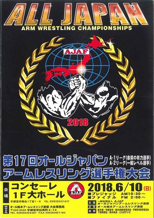 JAF<第17回オールジャパンアームレスリング選手権大会>開催される!②