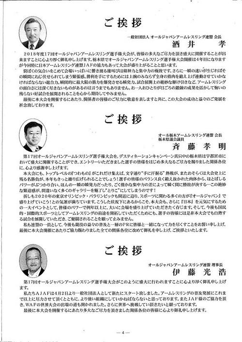 JAF<第17回オールジャパンアームレスリング選手権大会>開催される!③