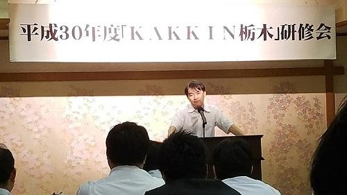 KAKKIN栃木<第4回 定時総会>へ!②