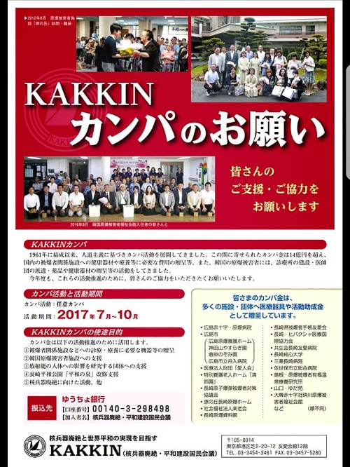 KAKKIN栃木<第4回 定時総会>へ!⑧