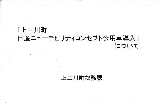 日産栃木工場へ!⑥