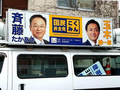 国民民主党とちぎ START UP ACTION!JR宇都宮駅頭 編③