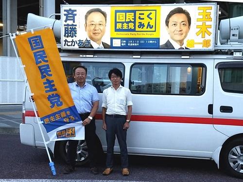 国民民主党とちぎ START UP ACTION!JR小山駅頭 編②