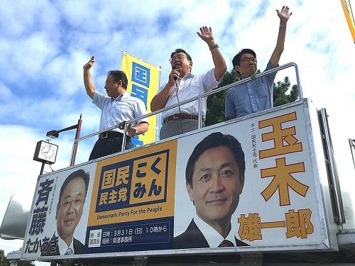 国民民主党とちぎ START UP ACTION!JR那須塩原駅頭 編①